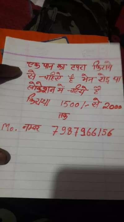 Pan ka tapra chiya h jaga shiahit chaiya @ Rs. 10,000/- at Jabalpur Nagar Nigam, Jabalpur, Madhya Pradesh