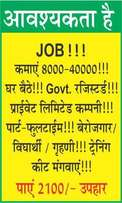 Part Time Job Earning Rs 40000/- Monthly Male/Female Can Apply