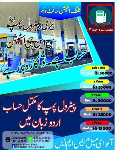 Filling station and petrol pump software in Pakistan - Web