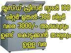 Small freezer wanted സ്മാൾ ഫ്രീസർ ആവശ്യം ഉണ്ട്