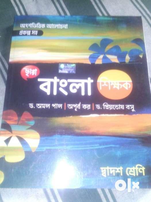 bengali guide c b s e class 12 2018 edition gandhigram books rh olx in User People Quotes Bengali Humayun Ahmed Books