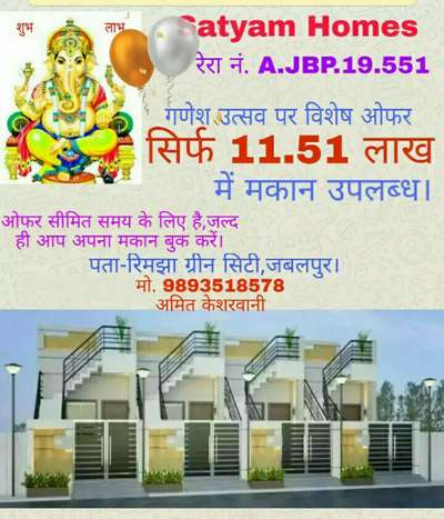 Freedom from rental home full complete Makan naksa pass water bijle @ Rs. 11,51,000/- at Mother Teresa Nagar, Jabalpur, Madhya Pradesh