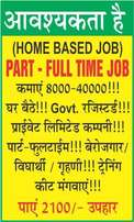 Part Time/Full Time Work and Earn Extra Income Upto Rs 40000/-