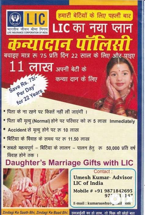 LIC Kanyadan policy for daughter. - Other Services ...