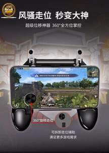 Beli Yuk>Gamepad + Triger PUBG + Analog Model Terbaru Makin GGWP Gamep