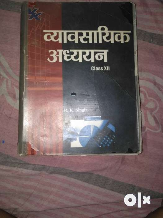 Business Studies Class 12 Book By Subhash Dey