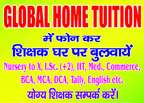 Home tuition for classes I to XII(CBSE/SEBA) all subject