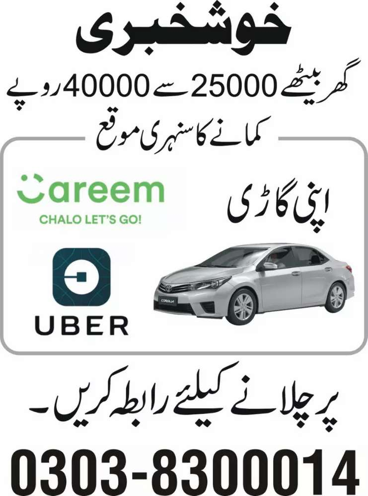 Chala in Lahore, Free classifieds in Lahore | OLX com pk