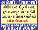Adipur Call me Ketan Real Estate