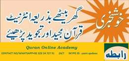 Online Quran Teacher Female For kids and sisters,UK,USA,UAE,CANADA