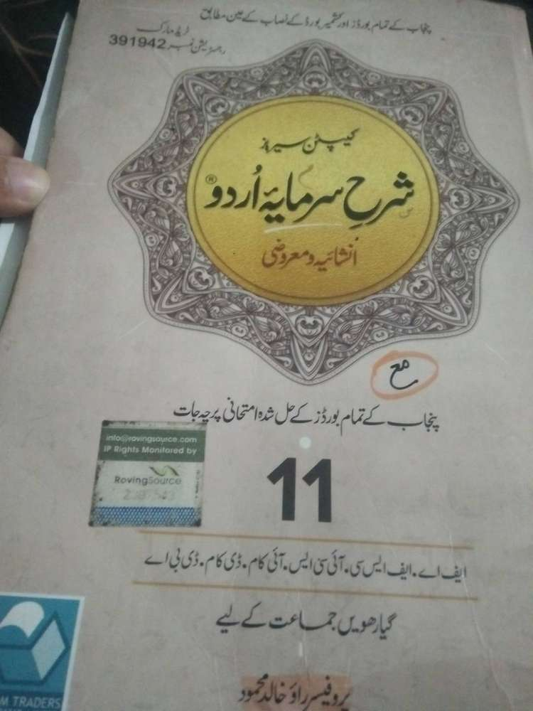 Year To Year - Books & Magazines for sale in Pakistan   OLX com pk