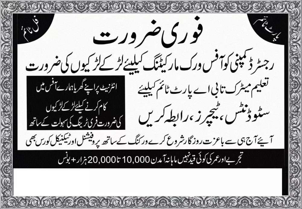 Part Time - Jobs in Islamabad | OLX com pk