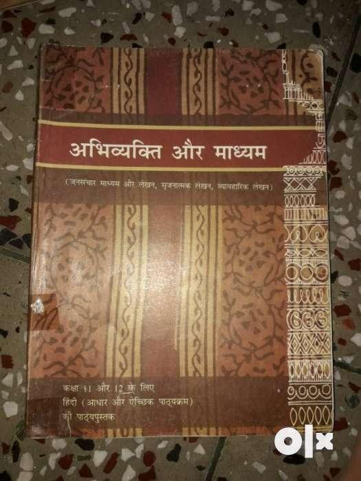 abhivyakti aur madhyam class 12