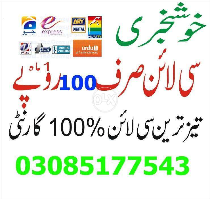 Mian Ultera Super Tezz Fast Cccam C-line Network - TV - Video