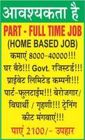 Part Time/Full Time Work and Earn Extra Income Upto Rs8k to 40k