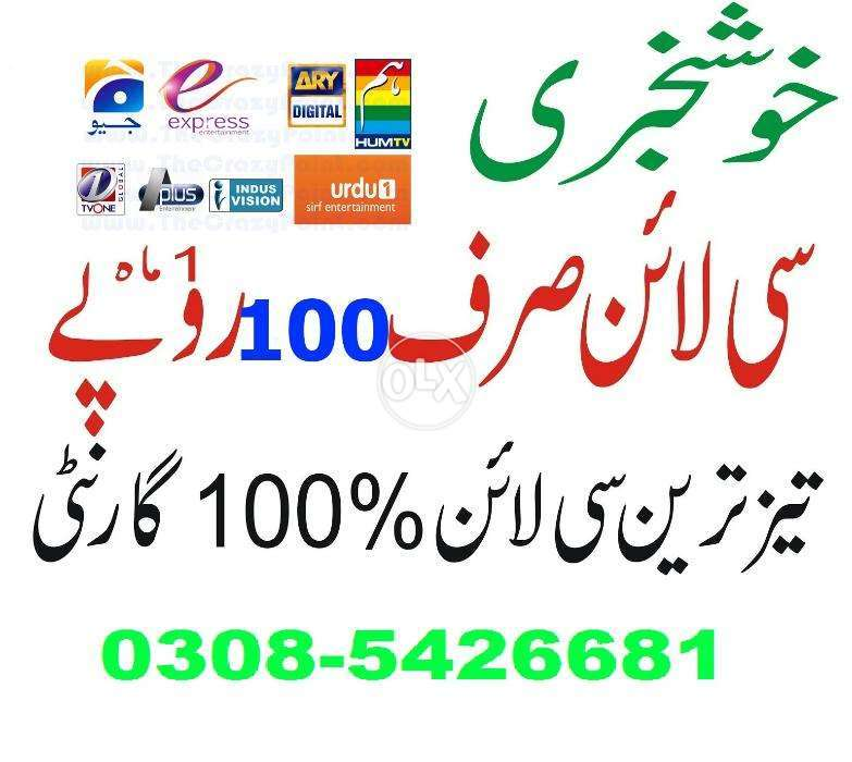 Mian Ultera Super Tezz Fast Cccam C-line Network - Other Services