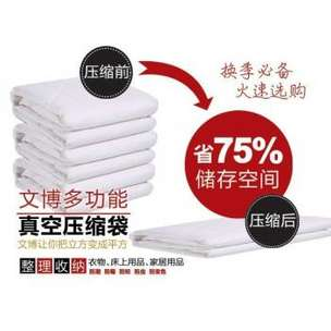 TAILI Vacuum Compression Bags Clothes 1 PCS - TR028