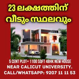 5 Cent Plot+ 1100 Sqft 4 Bedroom New House
