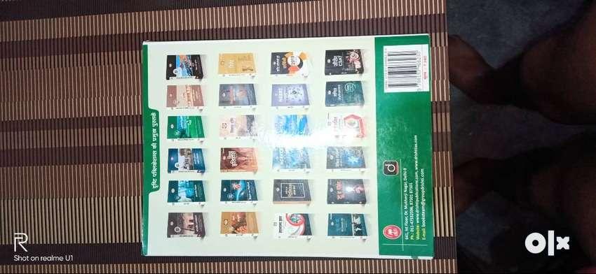 Drishti IAS Paryavaran aur paristhititiki book 0