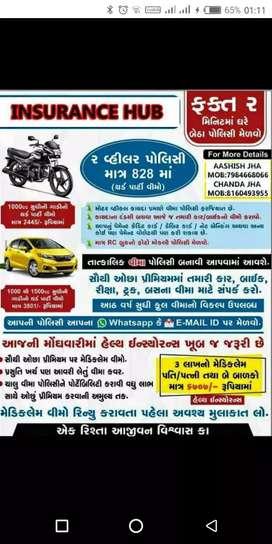 Insurance two wheeler and four wheeler