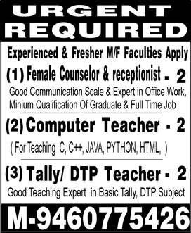 COMPUTER TEACHER REQUIRED