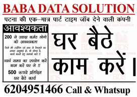 *JOB PROVIDE HOME BASED ( SMARTPHONE DATA ENTRY)DATA TYPING  WORK HOME