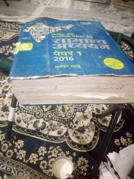 IAS book in hindi