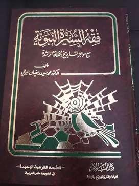 Buku Fiqh Siroh Nabawiyah, Dr. Romadon Buthi