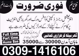 Online/office work,(part time,full time,home base) Students/teachers
