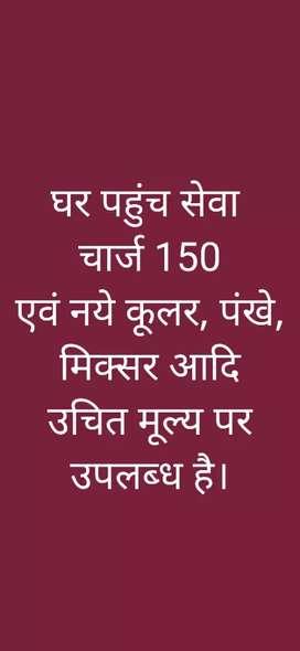 Air cooler chhindwara
