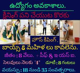 Jobs for house keeping boys and security guards