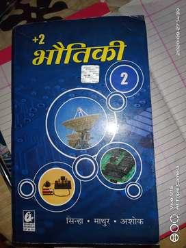+2 भौतिकी भाग 2, भारती भवन पब्लिकेशन Book
