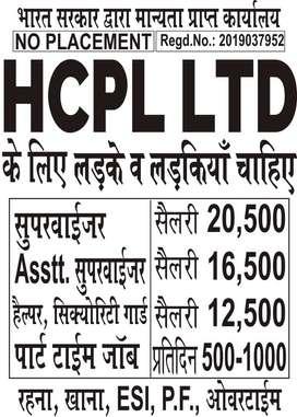 HCPL LTD JOB VACANCIES