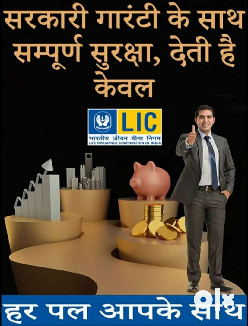 LIC services for all 0