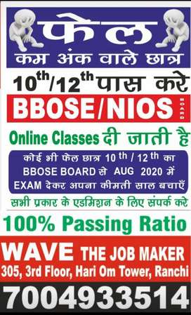 10th / 12th Fail  / Low Marks Students Can pass under 60 day's