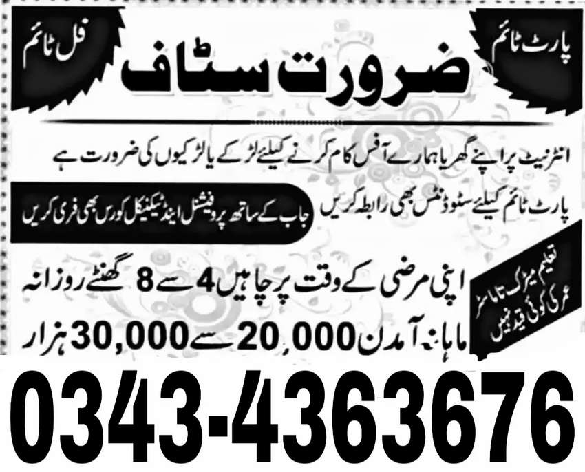 Job Opportunities Full-Time/Part-Time/Home-Base 0