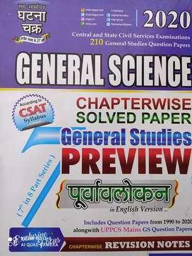 Brand new Ghatnachakra science book in english
