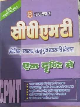 CPMT Book, UPKAR PUBLISHERS