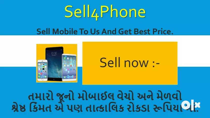 Old phone Few seconds Sell now best price 0