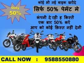 कोई भी new बाइक खरीदो 50% payment मै कोई किस्तो की चिंता नाहि