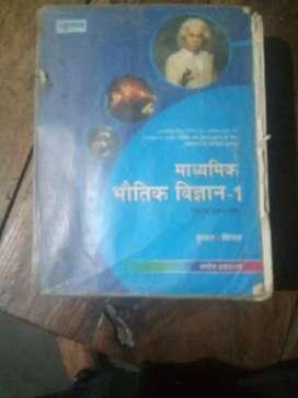 Physics nutan publication