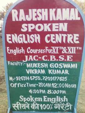 Rajesh Kamal Spoken English Centre, Spoken Eng Sikhane k 100% Gurantee