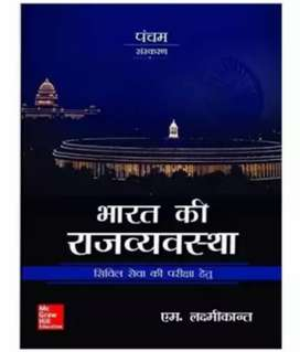 Indian Polity by M Laxmikant in hindi