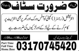 No age required.,part time, when you want, 1 to 2 hour work