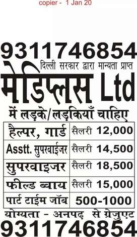 Mangmant supervisor job