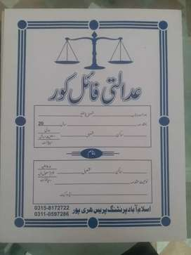 Court File Available: Islamabad Printing Press