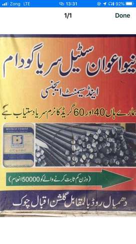 New Awan steel and cement agency