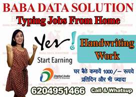 PART TIME WORK PROVIDE ( PATNA) DATA ENTRY, HANDWRITING &PHONE TYPING