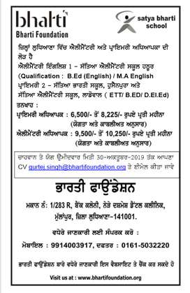 Primary and Elementary Teachers  in Hathur, Ludhiana West