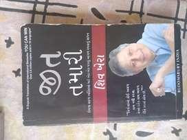 You can win in Gujarati